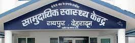 सामुदायिक स्वास्थ्य केंद्र रायपुर का होगा उच्चीकरण, 30 बेड के आइसीयू सहित अल्ट्रासाउंड की भी बढ़ेगी सुविधाएं